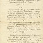 Rakstiskie priekšmeti no Lejasciema